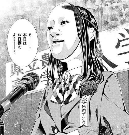 能面女子の花子さん