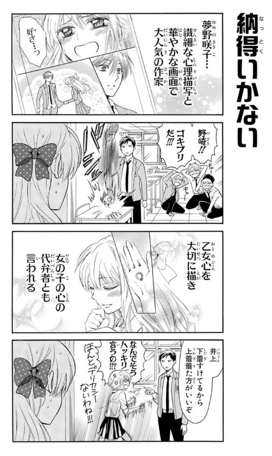 月刊少女野崎くん1