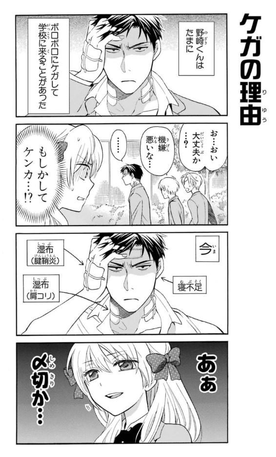 月刊少女野崎くん2