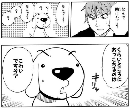 賢い犬リリエンタール3