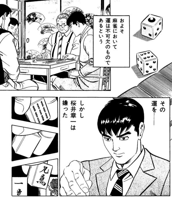 伝説の雀鬼 ショーイチ【完全版】3