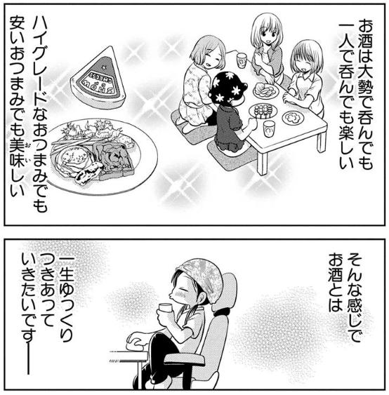 うわばみ彼女3