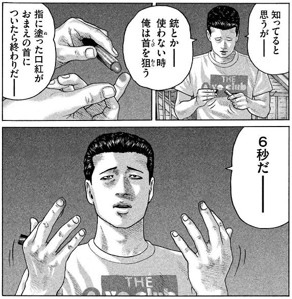 ザ・ファブル4
