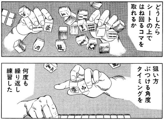 伝説の雀鬼 ショーイチ【完全版】1