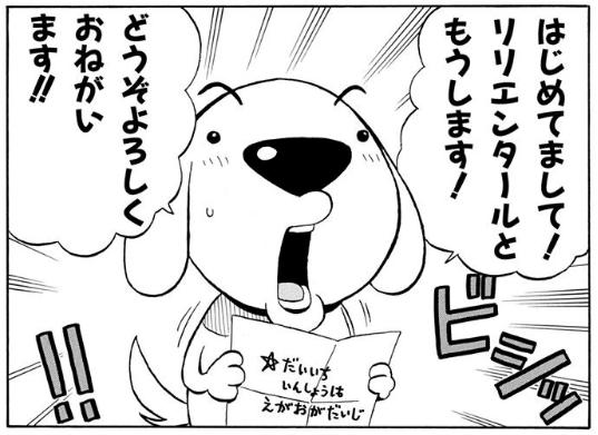 賢い犬リリエンタール1