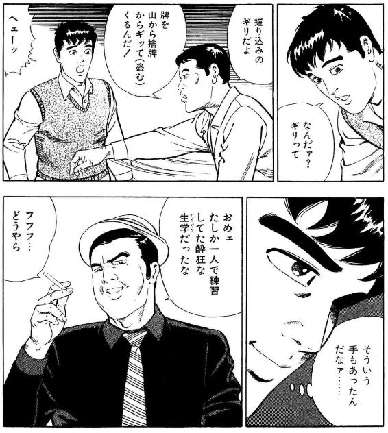伝説の雀鬼 ショーイチ【完全版】2