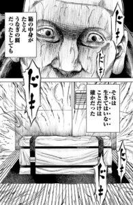 うなぎ鬼2