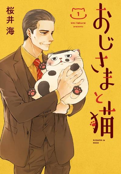 「おじさまと猫」を読んだ感想・レビュー