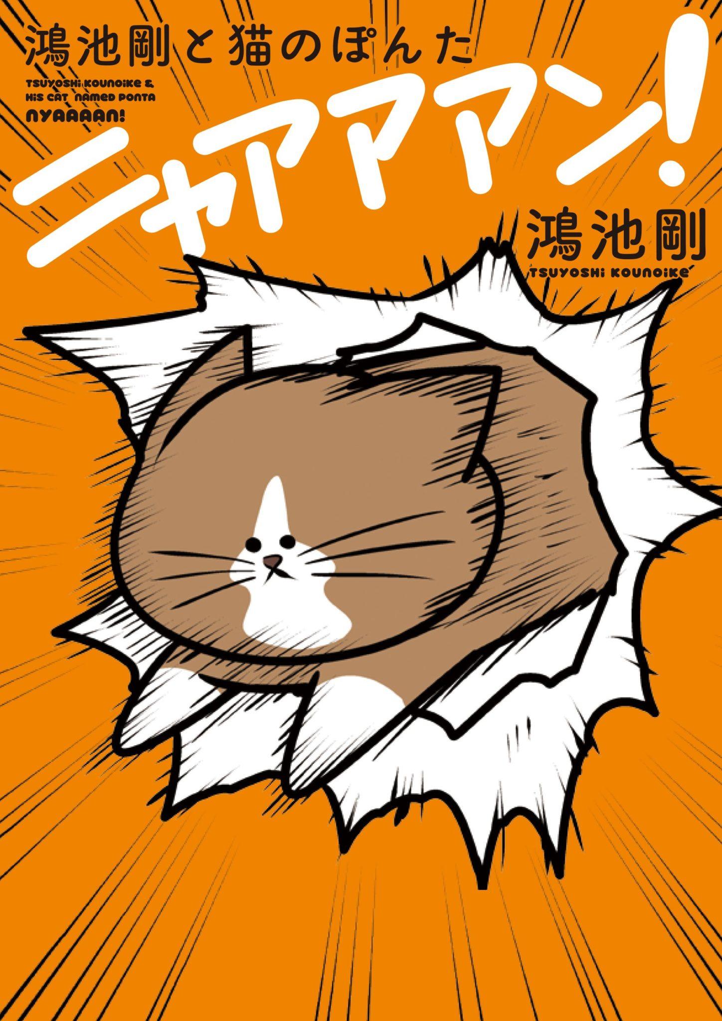 「鴻池剛と猫のぽんた ニャアアアン!」を読んだ感想・レビュー