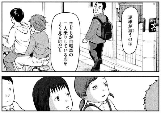 ハコヅメ 交番女子の逆襲3