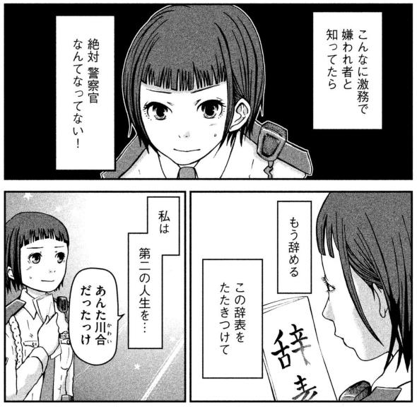 ハコヅメ 交番女子の逆襲1