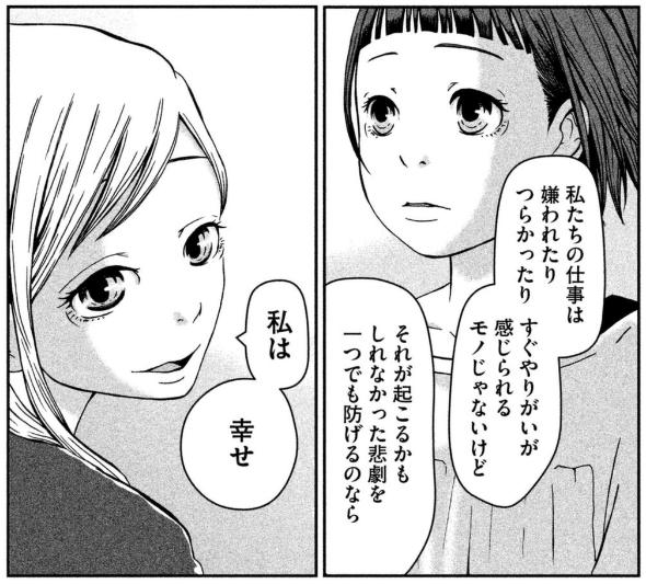 ハコヅメ 交番女子の逆襲4