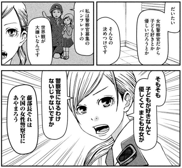 ハコヅメ 交番女子の逆襲2