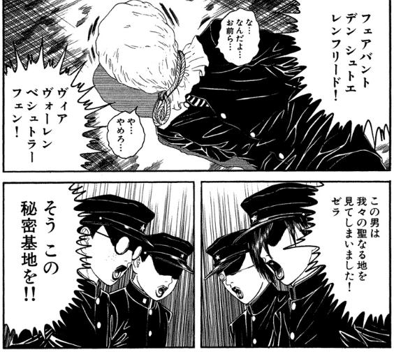 ライチ☆光クラブ1