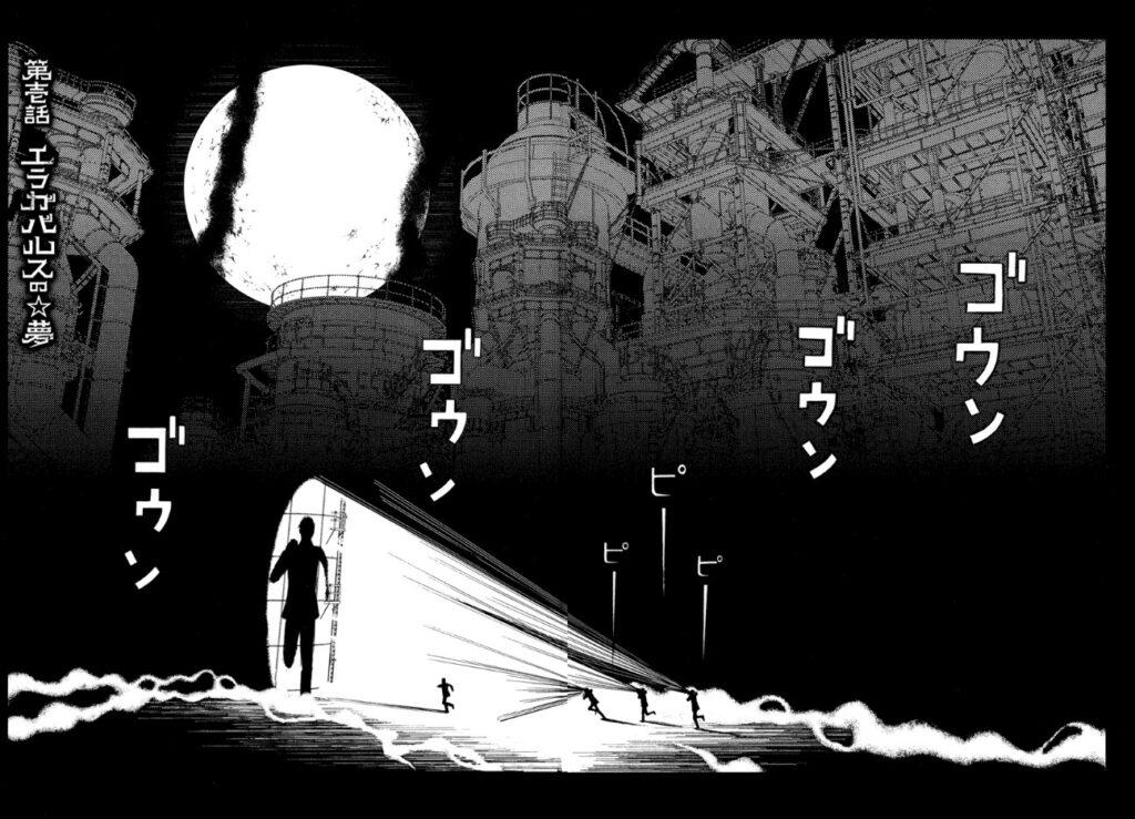 ライチ☆光クラブ3