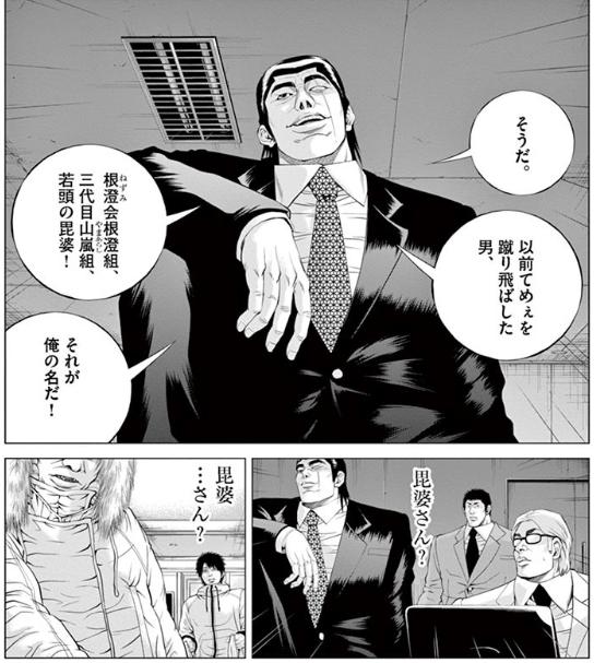 闇金ウシジマくん外伝 肉蝮伝説2