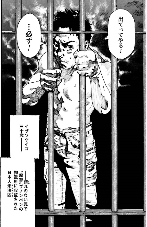 P.I.P.-プリズナー・イン・プノンペン-