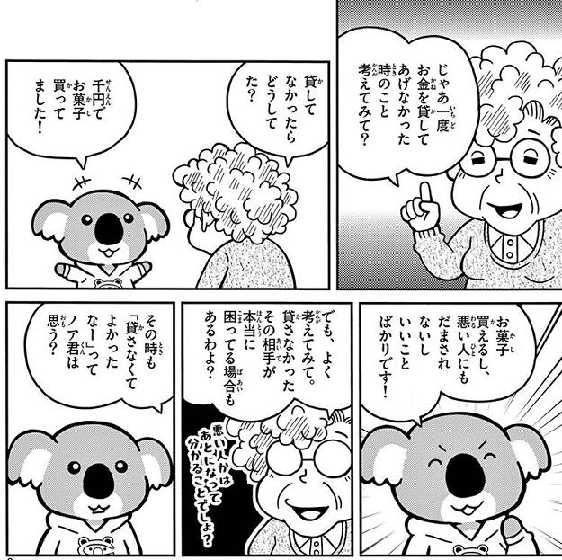上京コアラ3