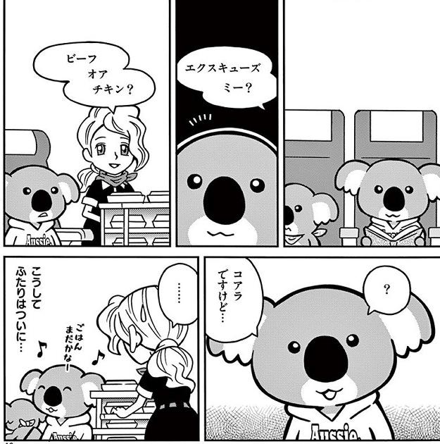 上京コアラ1
