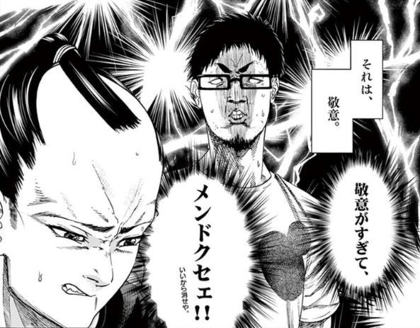 武士スタント逢坂くん!3