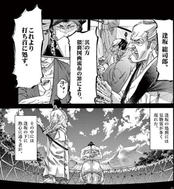 武士スタント逢坂くん!1