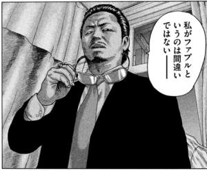ザ・ファブル3
