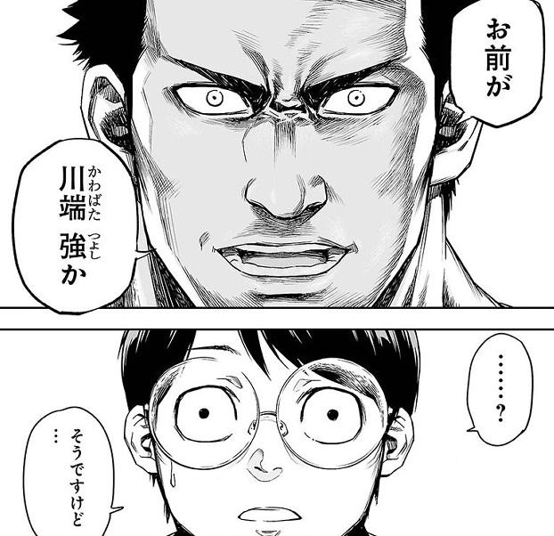 TSUYOSHI 誰も勝てない、アイツには3