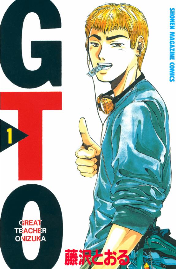 GTO表紙