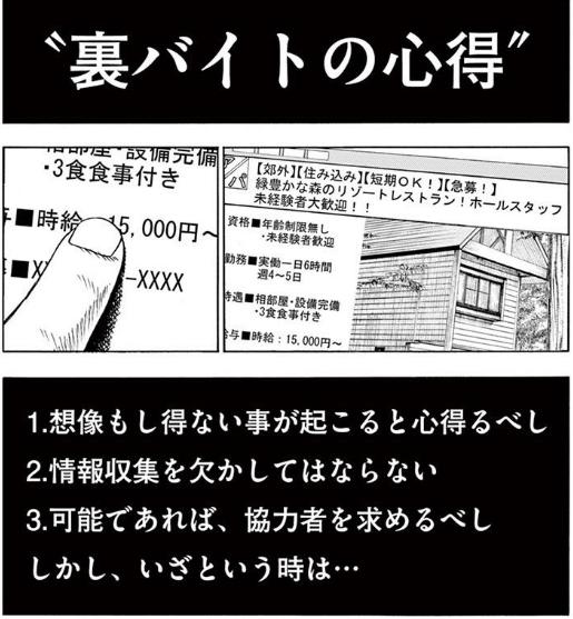 裏バイト:逃亡禁止1