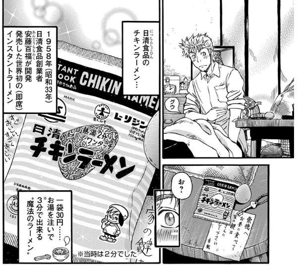 3月のライオン昭和異聞 灼熱の時代3
