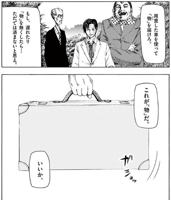 裏バイト:逃亡禁止3