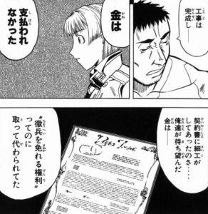 パンプキン・シザーズ3