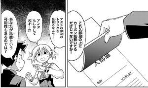 あつまれ!ふしぎ研究部4