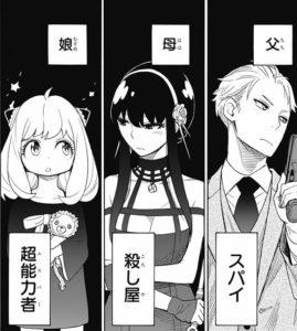 SPY × FAMILY1