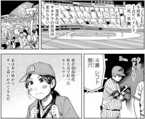 矢野七菜子、白球を追う。3