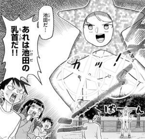 イケ田くん3