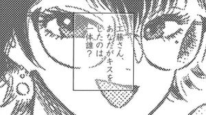 九龍ジェネリックロマンス3