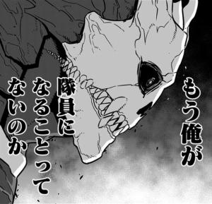 怪獣8号3