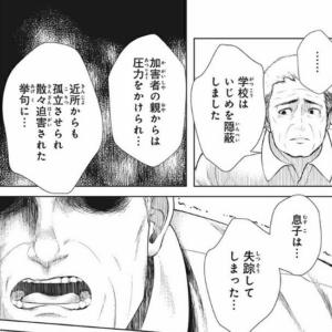 いじめのケジメ3