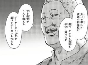 高校事変3