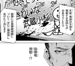 高校事変2