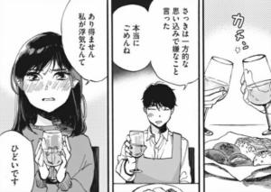 ざんげ飯2