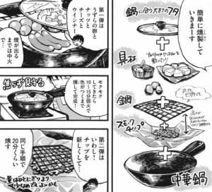 ざんげ飯4
