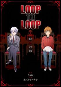 LOOP THE LOOP表紙