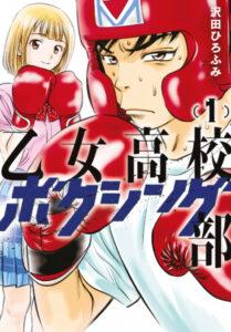 乙女高校ボクシング部表紙