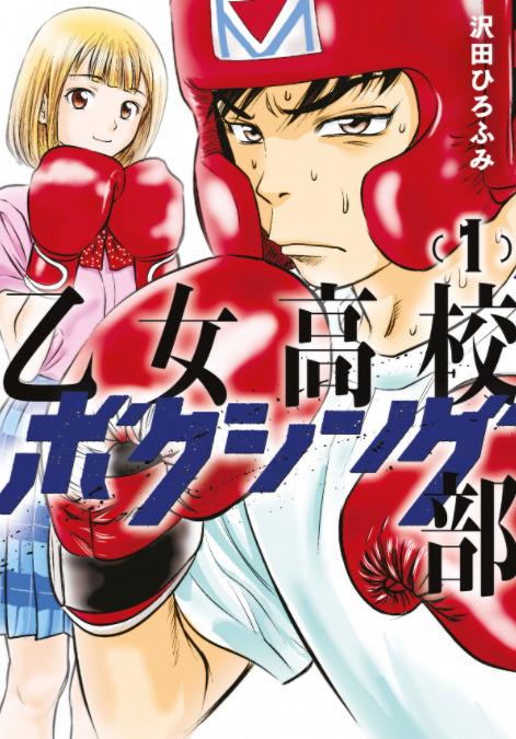 「乙女高校ボクシング部」を読んだ感想・レビュー