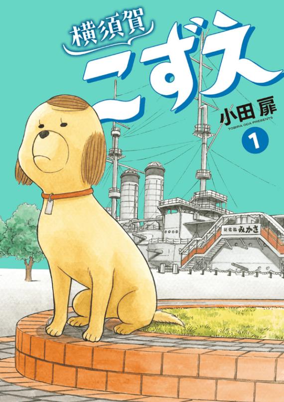 「横須賀こずえ」を読んだ感想・レビュー