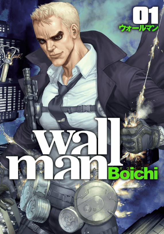 「Wallman(ウォールマン)」を読んだ感想・レビュー