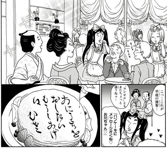 江戸モアゼル2