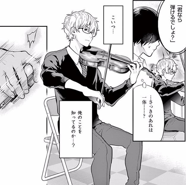 青のオーケストラ2